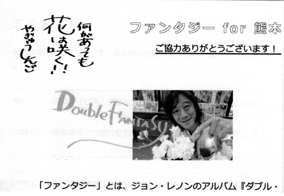 Fantasy熊本_折001